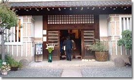 Front Entrace to the Mingei-kan