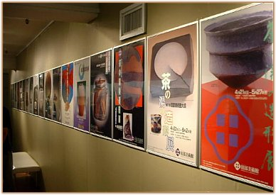 Tanabe Museum Posters of Prior Exhibitions
