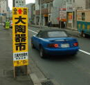 Sign advertising Mishima Giant Ceramic Market