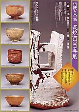 Hagi Ware: 400 Years of Tradition and Innovation