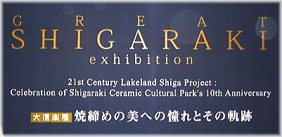 Great Shigaraki Exhibition