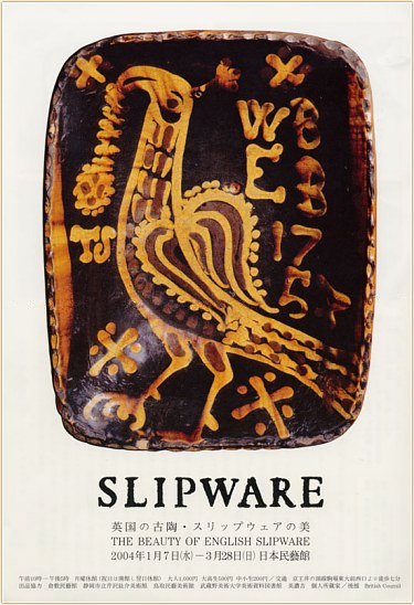 English Slipware on display at the Mingeikan