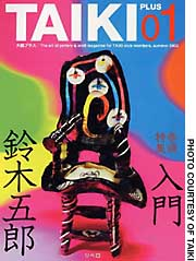Cover of Inaugural Edition of TAIKI, a Japanese-language quarterly